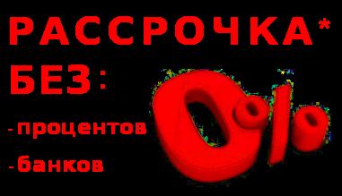 Сплит-системы в рассрочку в Волгограде