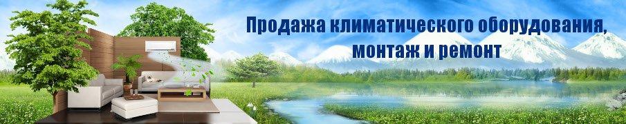Купить сплит-системы и климатическое оборудование в Волгограде