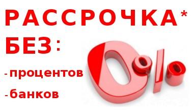 Акции. Купить сплит систему в рассрочку в Волгограде